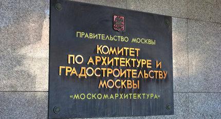 Сегодня в Москомархитектуре пройдет семинар по теме предоставления государственных услуг в строительной сфере в электронном виде