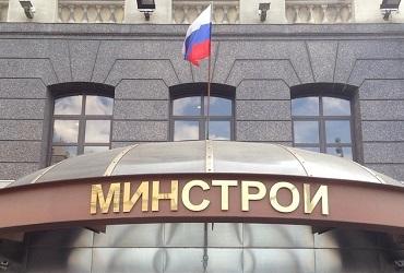 Минстрой России разработал требования по приспособлению жилых помещений к потребностям инвалидов