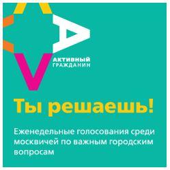 Впервые за многолетнюю историю конкурса «Лучший реализованный проект в сфере строительства» выбрать «народного» победителя смогут «Активные граждане»