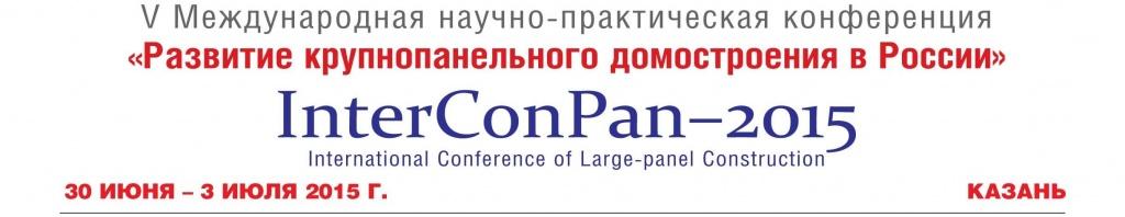 Перспективы развития панельного домостроения обсудят в Казани