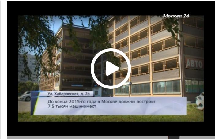 """М24 программа """"В деталях"""": Перевод машино-мест в собственность"""