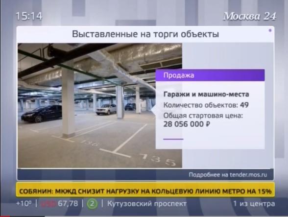 Торги Москвы-почему покупать парковочные места нужно именно сейчас.